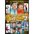 出発!ドリームチーム Special 2 ~with アジアスター~