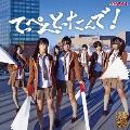 てっぺんとったんで! (Type-M) [CD+DVD]