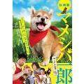 映画版 マメシバ一郎 フーテンの芝二郎[TSDS-75638][DVD]