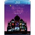 夜のとばりの物語 -醒めない夢-[VWBS-1431][Blu-ray/ブルーレイ] 製品画像