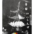 一青窈 夢街バンスキング はいらんせ 2005 8.16 京都祇園甲部歌舞練場