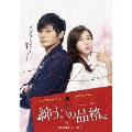 紳士の品格 ≪完全版≫ DVD-BOX 1
