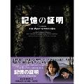 記憶の証明 DVD-BOX 2[MX-344S][DVD] 製品画像