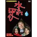 水もれ甲介 HDリマスター DVD-BOX PART 2