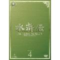 水滸伝 DVD-SET4