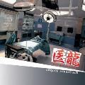 フジテレビ系ドラマ「医龍 Team Medical Dragon」オリジナル・サウンドトラック<完全生産限定盤>