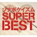 ソナポケイズム SUPER BEST [2CD+2DVD]<生産限定盤>