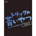 トリックの青いやつ-劇場版トリック超完全版Blu-ray BOX