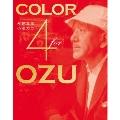 Color 4 OZU~永遠なる小津カラー 小津安二郎監督カラー4作品 Blu-ray BOX<初回限定生産版>