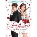 LoveAround 恋するロミオとジュリエット BOXI