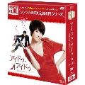 アイドゥ・アイドゥ~素敵な靴は恋のはじまり DVD-BOX