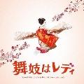 舞妓はレディ ミュージカル・ソングス&サウンドトラック・コレクション