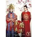 金蘭良縁 DVD-BOX3