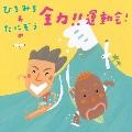 ひろみち&たにぞうの全力!!運動会! CD