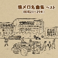 懐メロ名曲集(昭和21~25年) ベスト