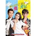恋にオチて!俺×オレ <台湾オリジナル放送版> DVD-BOX 2