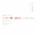 NHK BSプレミアムドラマ オリジナルサウンドトラック 「ボクの妻と結婚してください」