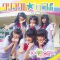 クリスタル☆レインボー<初回生産限定B盤>