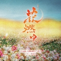 NHK大河ドラマ 花燃ゆ オリジナル・サウンドトラック Vol.3