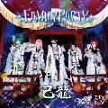 FAMILY PARTY (己龍初回限定盤:B) [CD+DVD]