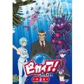 NHK放送90周年記念アニメ「ピカイア!」第3巻