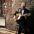 ギターで奏でる日本のうた ~男と女のデュエット~