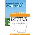 自分と他人を比較して辛い方の改善法&自己成長のための「成幸」ノート作成術DVDセット