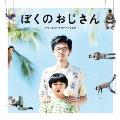 映画「ぼくのおじさん」 オリジナル・サウンドトラック