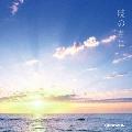 暁の君に [CD+DVD]<初回限定盤>