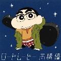 ロードムービー<数量生産限定/クレヨンしんちゃん盤>