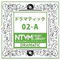 日本テレビ音楽 ミュージックライブラリー ~ドラマティック 02-A
