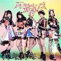 バキバキ (B) [CD+DVD]<初回盤>