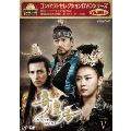 奇皇后 -ふたつの愛 涙の誓い- DVD-BOX V