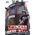 有山じゅんじ ありやまなチンチン電車の旅!阪堺電車一周ライブ