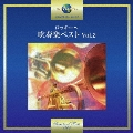 ロッキー~吹奏楽ベスト Vol.2