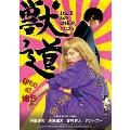 獣道 Blu-ray Disc