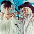変身 [CD+DVD]<初回デラックス盤>