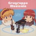 TVアニメ『魔法陣グルグル』ORIGINAL SOUNDTRACK|Grugruppo Musicale