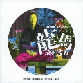NHKスペシャル 「ドラマ 龍馬最後の30日」 オリジナル・サウンドトラック