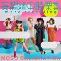 妄想道中膝栗氣 ~moso traveling~ [CD+DVD]<初回生産限定盤>