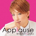 Applause MAKAZE Suzuho