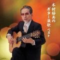 木村好夫のギター演歌 ベスト