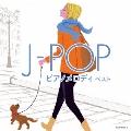 J-POP ピアノメロディ ベスト CD