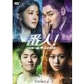 番人!~もう一度、キミを守る~ DVD-BOX1