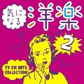 気になる洋楽2 ~TV CM HITS COLLECTION CD