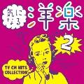 気になる洋楽2 ~TV CM HITS COLLECTION