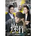 操作~隠された真実 DVD-BOX1