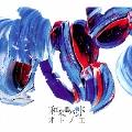 オトノエ (LIVE映像盤) [CD+DVD+スマプラ付]