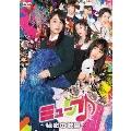 ミューブ♪ ~秘密の歌園~ DVD-BOX