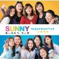 「SUNNY 強い気持ち・強い愛」 Original Sound Track